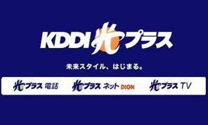 KDDI光プラスについて