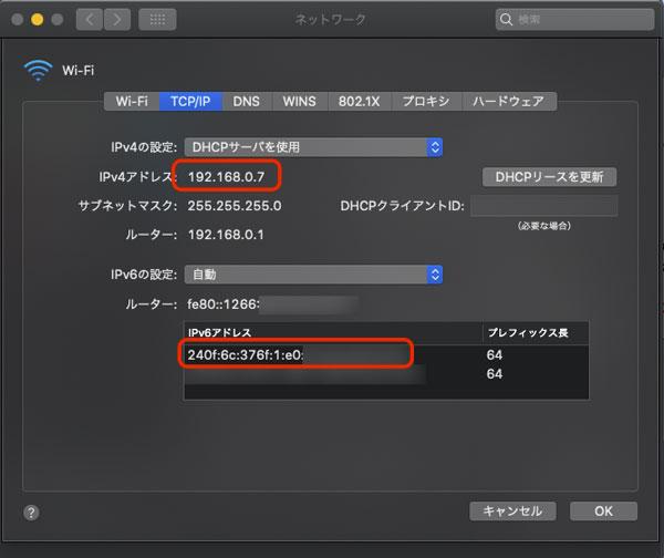 IPアドレス確認3