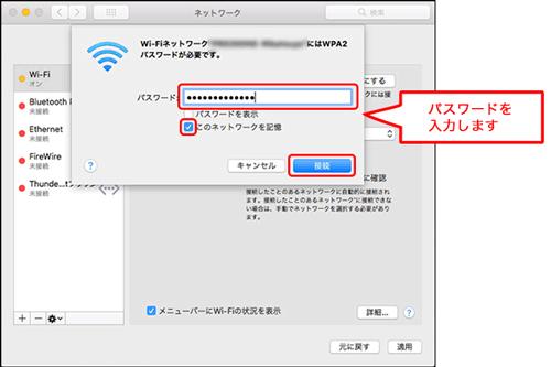 Wi-Fiルーターのパスワードを入力して「接続」をクリック