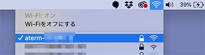 MacOSでのWiFiのSSIDの確認方法