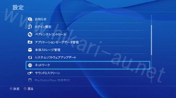 PS4 MTU設定2