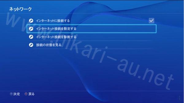 PS4 MTU設定3