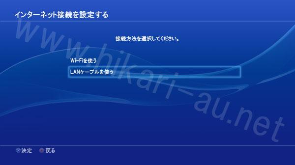 PS4 MTU設定4