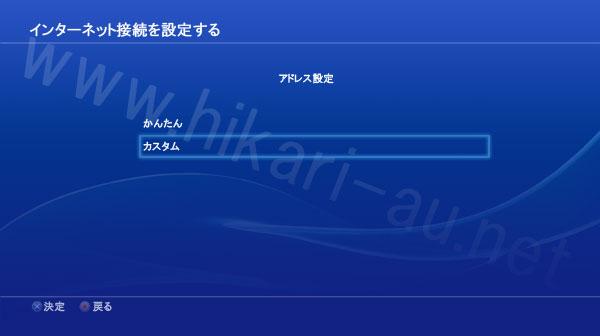 PS4 MTU設定6