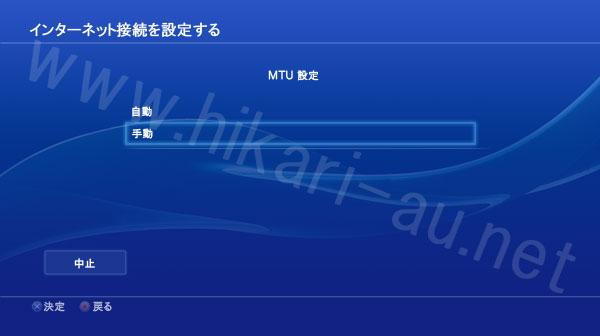 PS4 MTU設定7