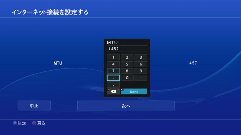PS4 MTU設定8