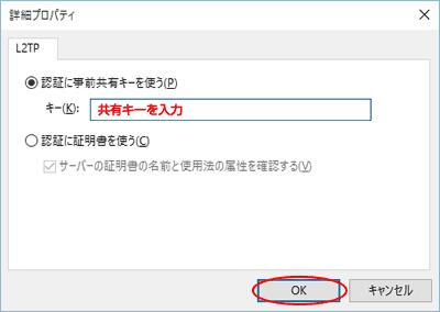 マイIPの設定8
