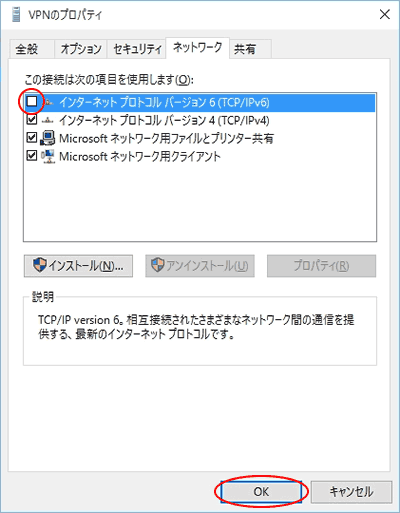 マイIPの設定9