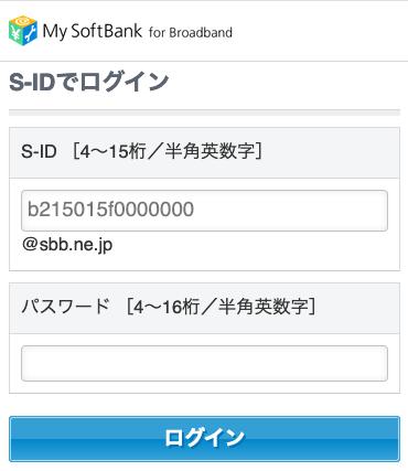MySoftBankのログイン画面