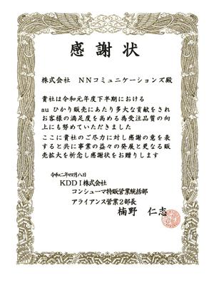 NNコミュニケーションズにKDDIから送られた賞状
