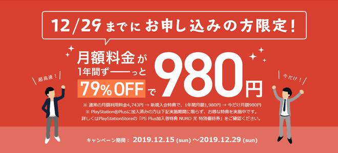 月額料金980円キャンペーン