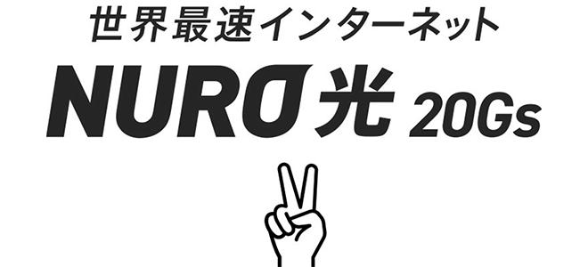 NURO光 20Gs