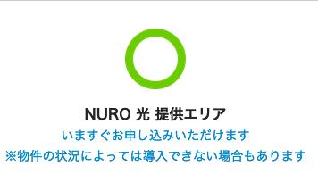 NURO光エリア検索7