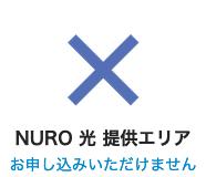 NURO光エリア検索8