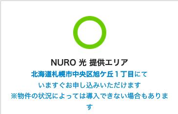 nuro 光 北海道