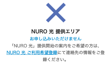 NURO光 提供エリア外