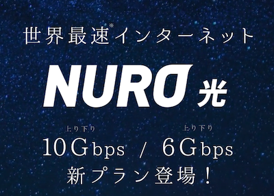 NURO光の10Gbps/6Gbps