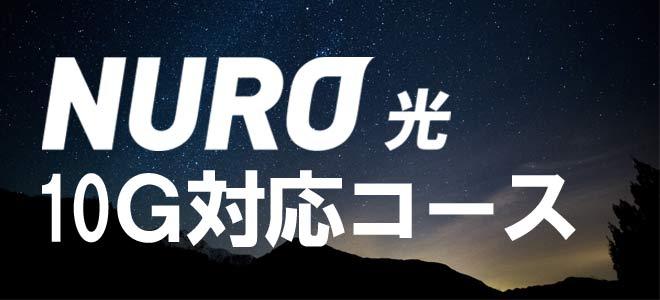 NURO光10G対応コースについて