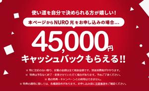 NURO光工事費無料キャンペーン
