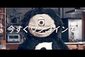 NURO光の3ヶ月500円キャンペーン