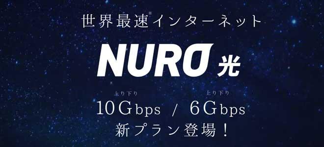 NURO光6Gs/10Gsの概要