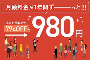 1年間月額料金が980円キャンペーン