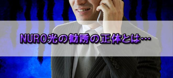 NURO光の電話勧誘など営業の正体