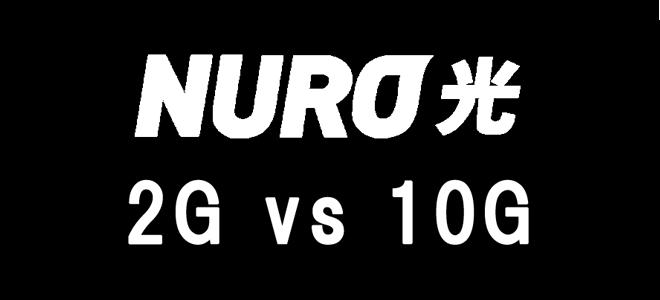 NURO光2Gと10Gを比較