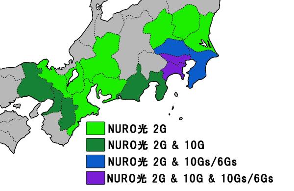 NURO光の10Gに関連するサービスの提供エリア