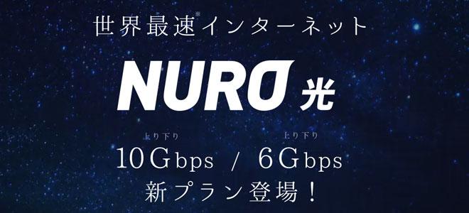 NURO光 10Gs / 6Gs