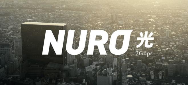 NURO光乗換えガイド