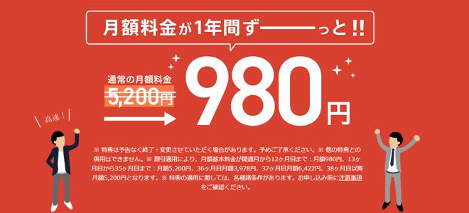 NURO光980円割引キャンペーンについて