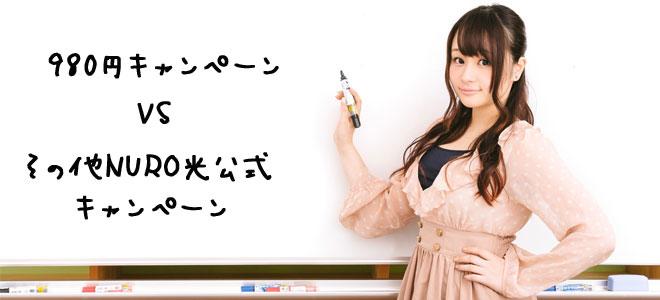 NURO光公式と980円キャンペーンの比較