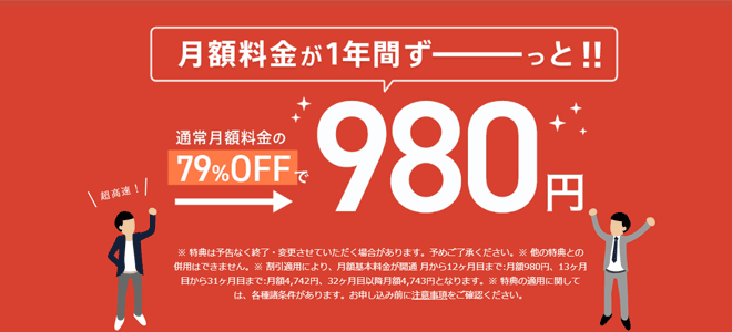 受け取り手続きが面倒な方は月額980円キャンペーンがおすすめ