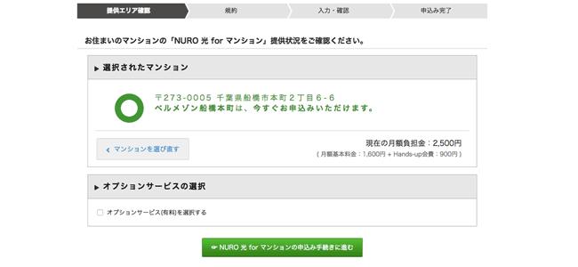 NURO光エリア検索3