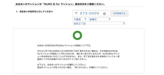 NURO光エリア検索2