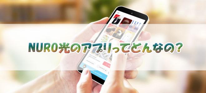 NURO光会員専用アプリ