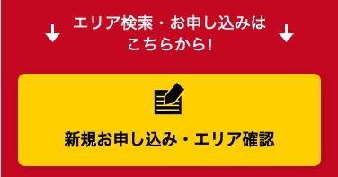 NURO光申し込みボタン画像