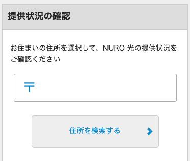 NURO光申し込み画面_郵便番号入力