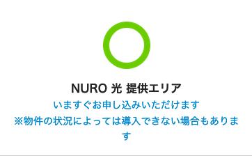 NURO光申し込み画面_提供エリアOK