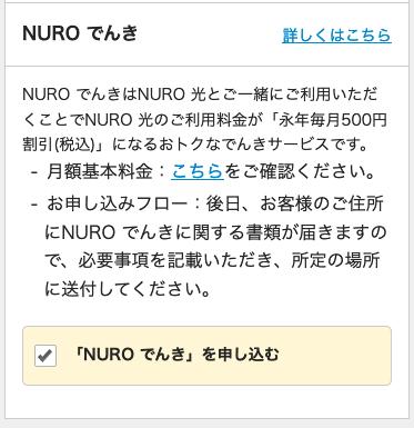 NURO申し込み画面_NUROでんきにチェック