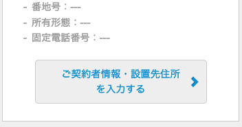 NURO申し込み画面_契約者情報入力