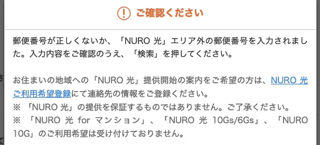 NURO光がエリア外の場合の表示