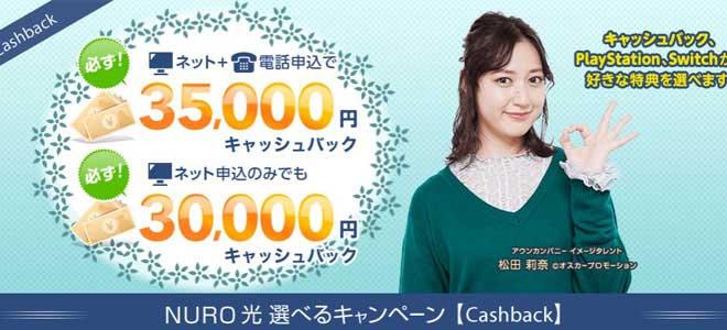 アウンカンパニーNURO光キャンペーン特設サイト