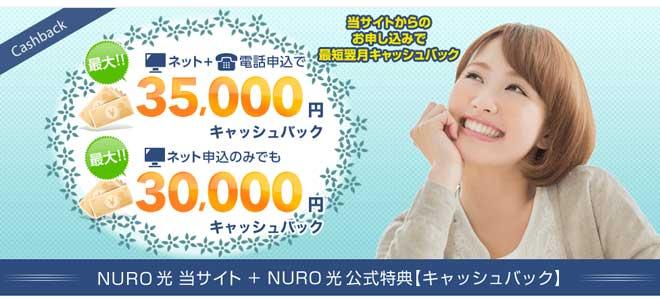 解約金の負担ができるNURO光代理店キャンペーン