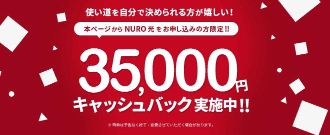 NURO光のキャンペーンで35,000円キャッシュバック