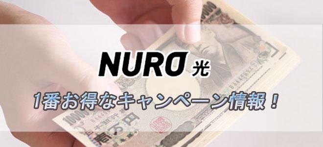 NURO光のキャッシュバックキャンペーン