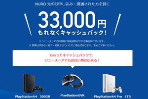 NURO光公式サイトのキャッシュバックキャンペーン