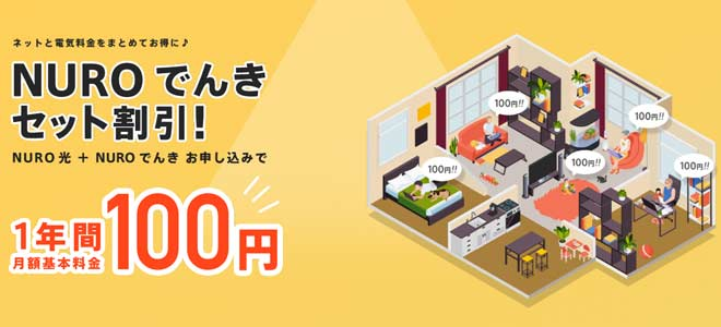 NUROでんきセット割なら1年間月額100円!