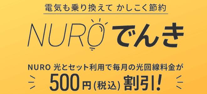 東海・九州地方でもNUROでんきの提供がスタート!